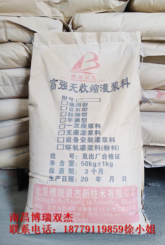 江西南昌厂家直销H40 CGM灌浆料