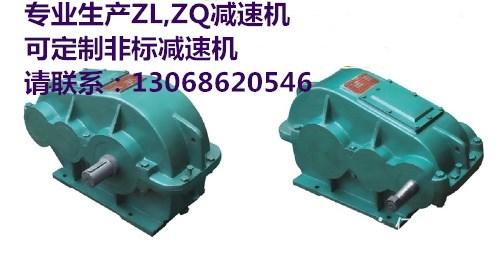 ZQ系列圆柱齿轮减速机