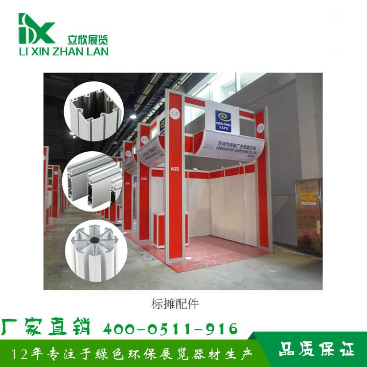 供应标摊装修 订制展位 展览器材 租赁及出售价格面议