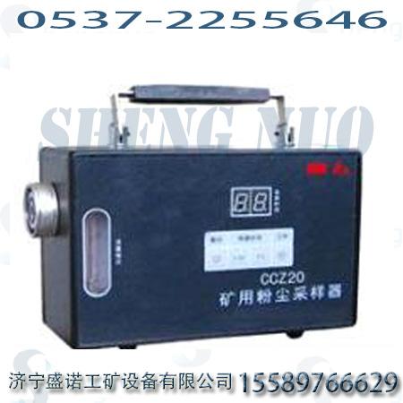 CCZ-20粉尘采样器、矿用粉尘采样器厂家直销