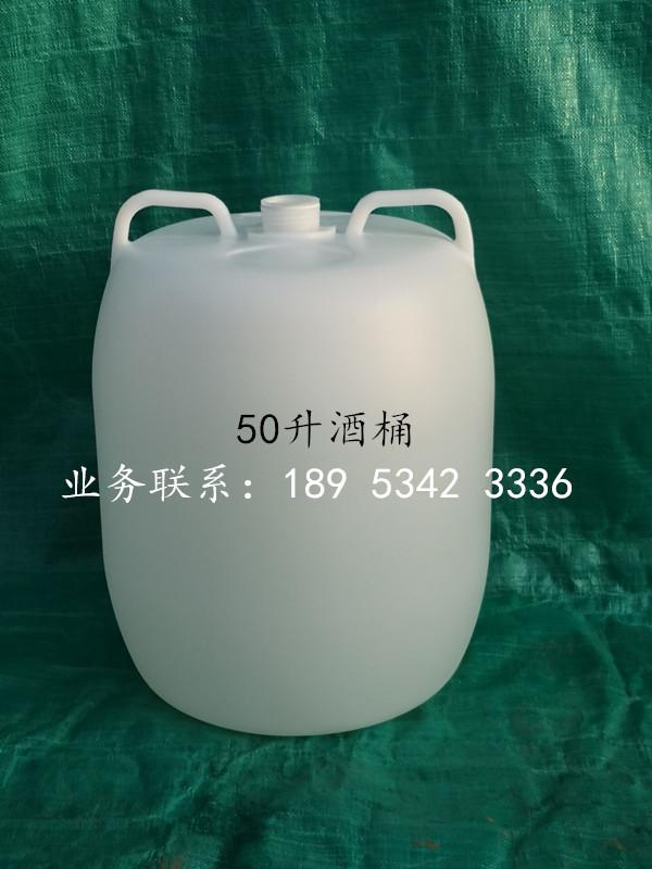 新型50升酒桶�|三省50公斤散酒包�b塑料桶生�a加工