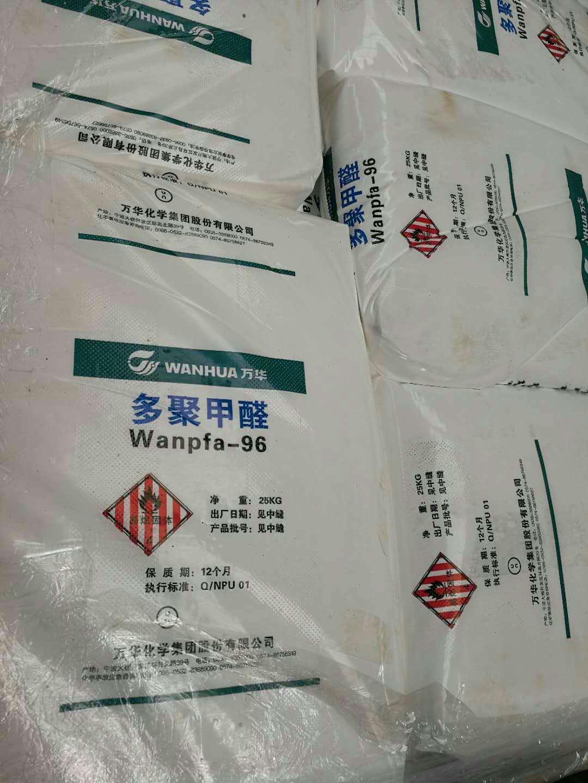 秦皇島回收化工原料秦皇島股份有限公司