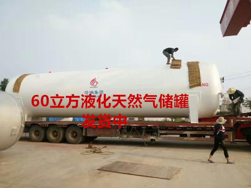 陇南30立方天然气储罐厂家、陇南30立方液化天然气储罐生产厂家