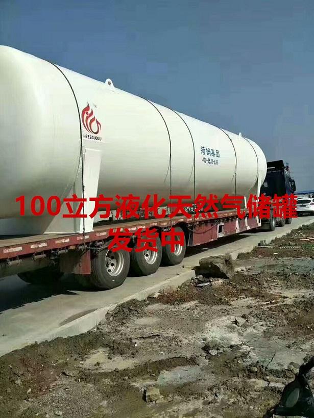 十堰30立方天然气储罐规格尺寸、十堰30立方液化天然气储罐厂家