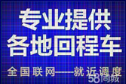 大田万博最新体育app返程车回程车调度空车配货