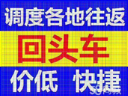 高州万博最新体育app返程车回程车调度空车配货