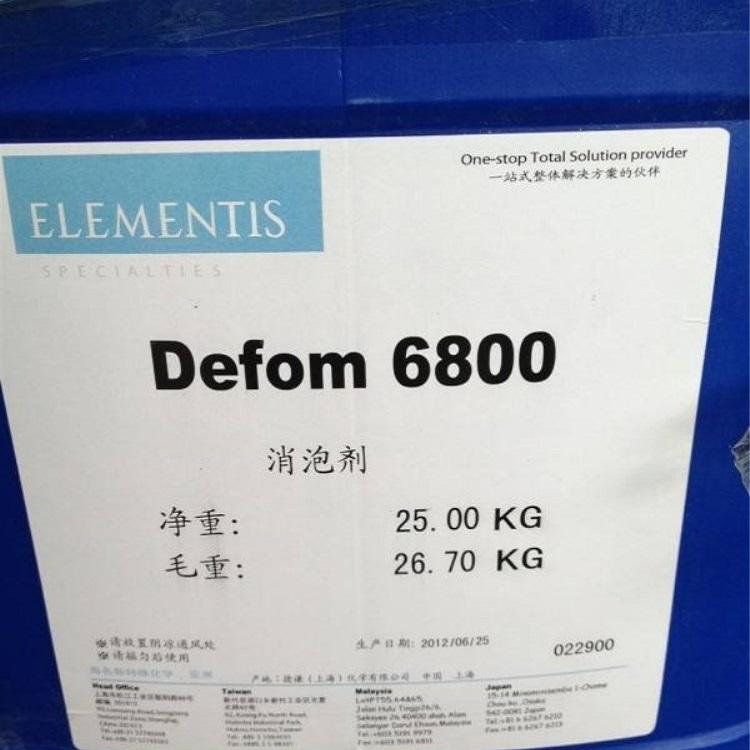 德谦Defom6800消泡剂 高粘油墨消泡剂