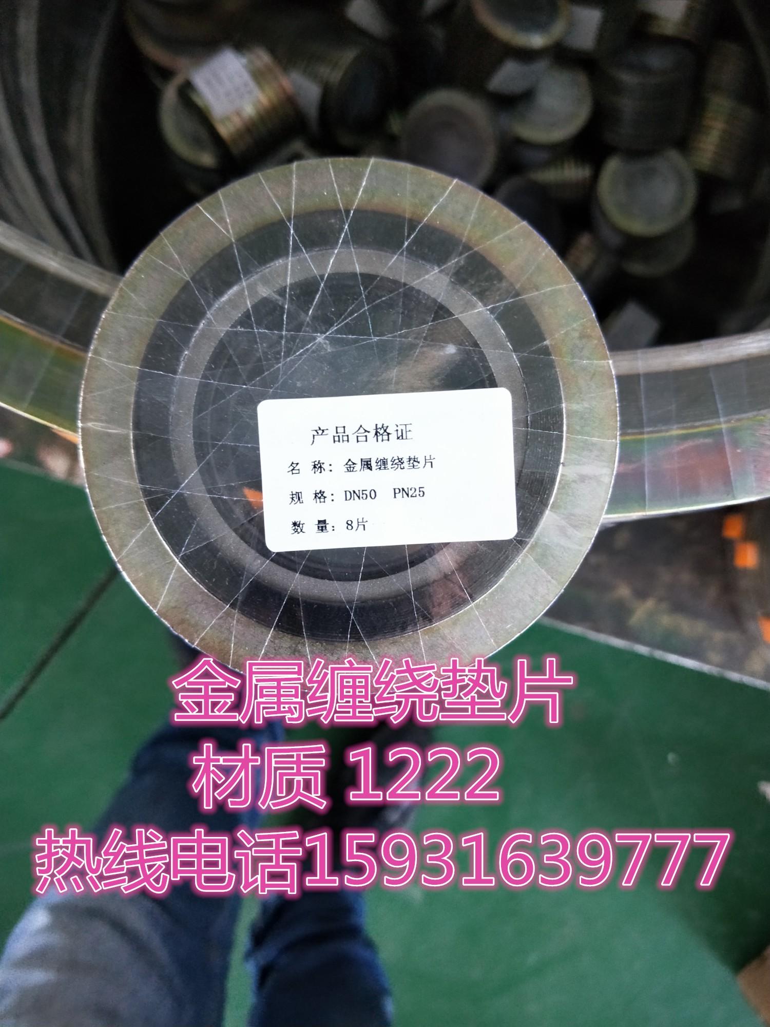 海安金属缠绕垫片D2222和0222有什么区别大量现货