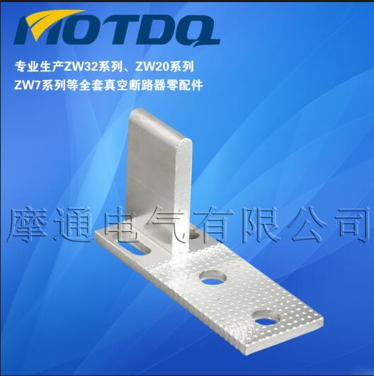 供应摩通ZW32-630A真空断路器隔离刀座、ZW32-630A隔离刀座、ZW32隔离刀座、ZW32