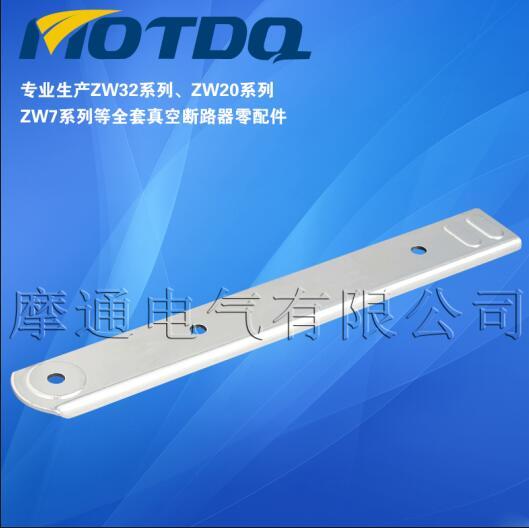 供应摩通ZW32-630A真空断路器隔离刀片、ZW32-630A隔离刀片、ZW32隔离刀片、ZW32
