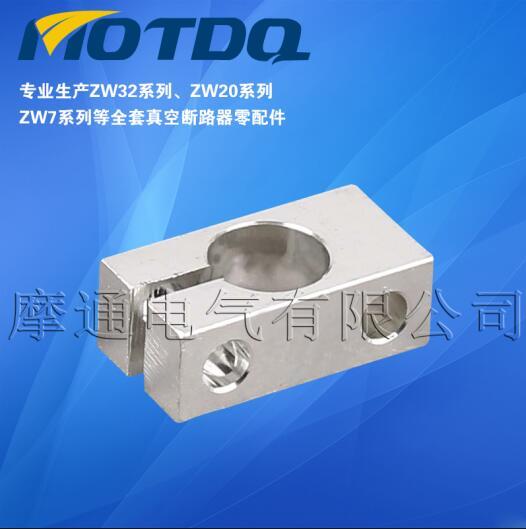 供给摩通ZW32-630A真空断路器导电夹、ZW32-630A导电夹、ZW32导电夹、ZW32铜件