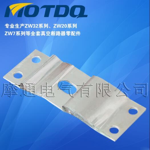 供应摩通ZW32-630A软连接、ZW32-1250A软连接、ZW32真空断路器软连接、ZW32铜件