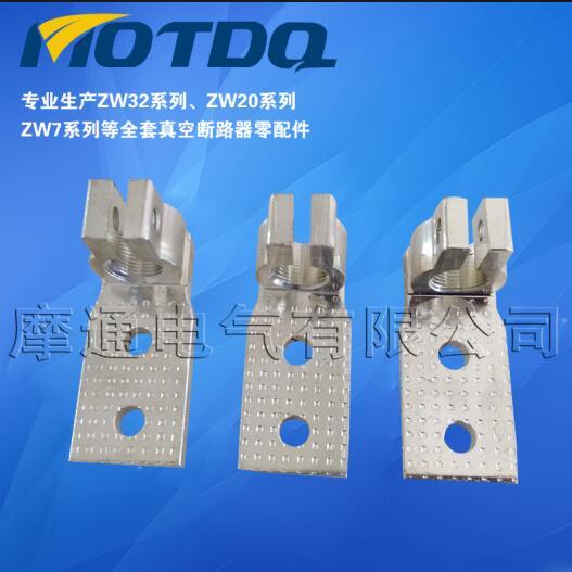 供应摩通ZW32-630A下出线、ZW32-1250A下出线、ZW32真空断路器下出线、ZW32铜件
