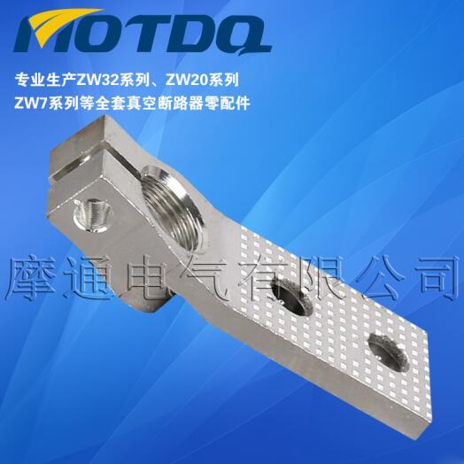 供应摩通ZW32-630A上出线、ZW32-1250A上出线、ZW32真空断路器上出线、ZW32铜件