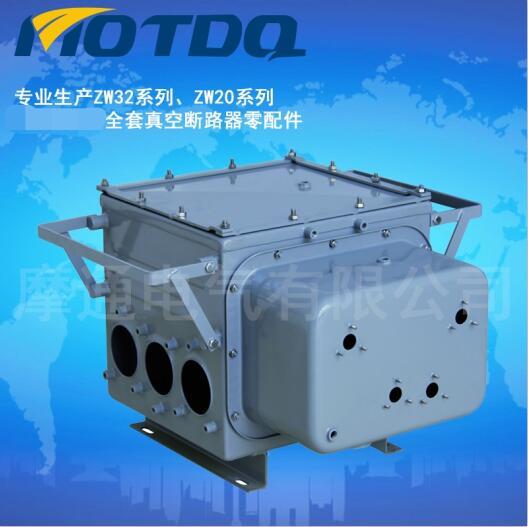 供给摩通ZW20下压真空断路器壳体、ZW20铁壳喷塑、ZW20出有锈钢壳体、ZW20出有锈钢喷塑