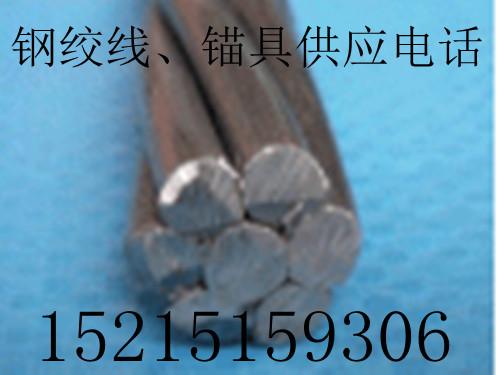 重庆优质钢绞线青青青免费视频在线低松弛钢绞线青青青免费视频在线现货