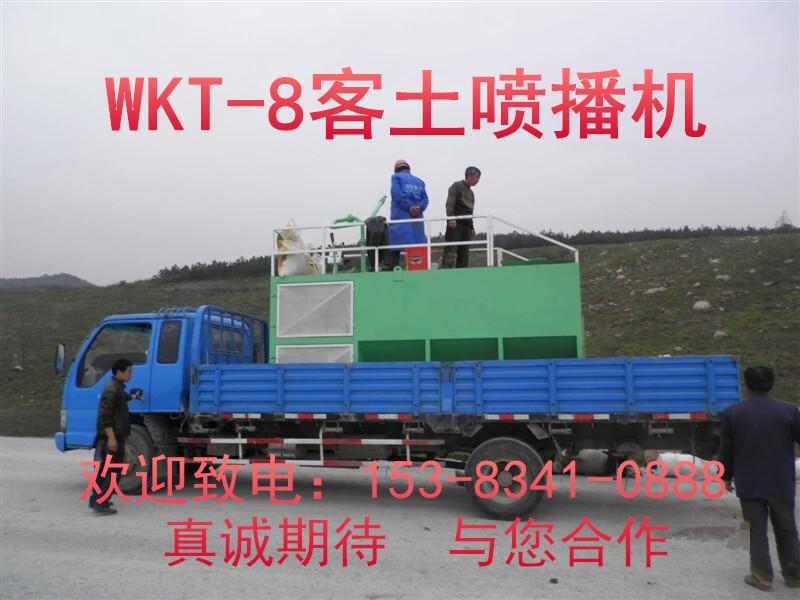 黑龙江佳木斯矿山改造绿化种草机喷播机价格
