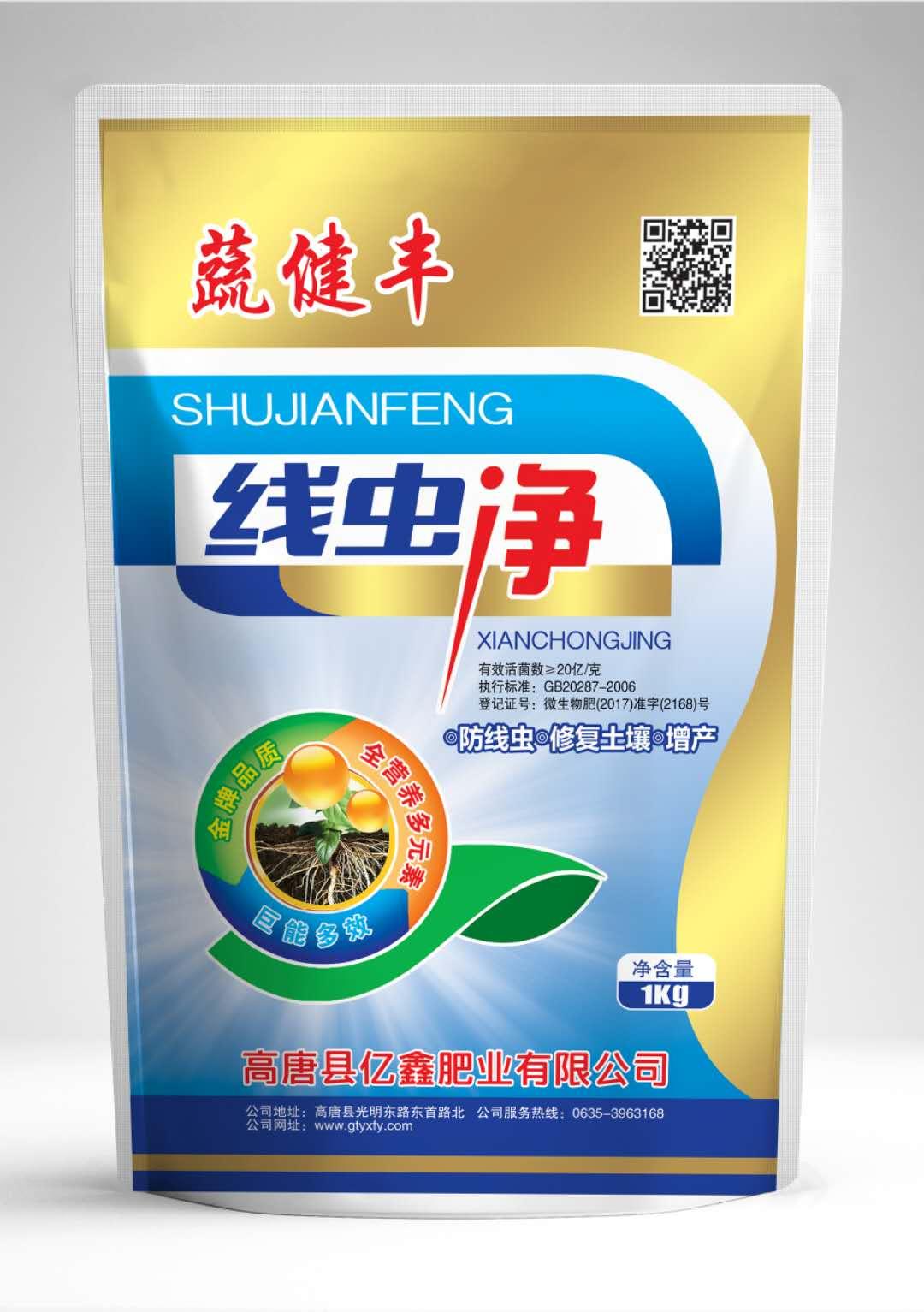 纯微生物制剂线虫净