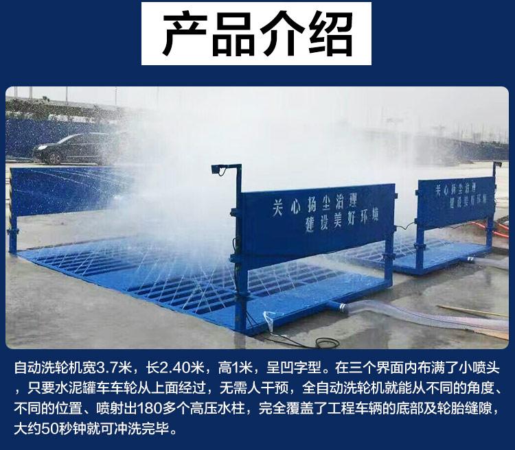 郑州工地车辆洗车槽大小施工现场集团有限公司_皇冠足球比分招商代理信息