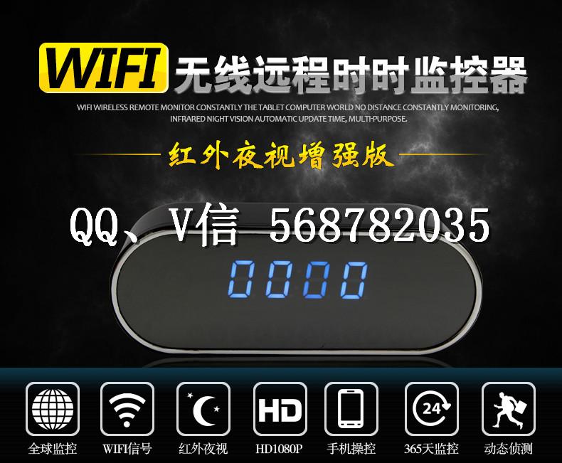 Z10夜视WIFI广角闹钟摄像机