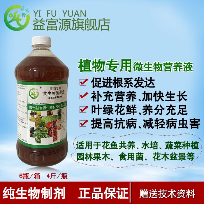 益富源植物营养液用于果树灌根追肥增产显著