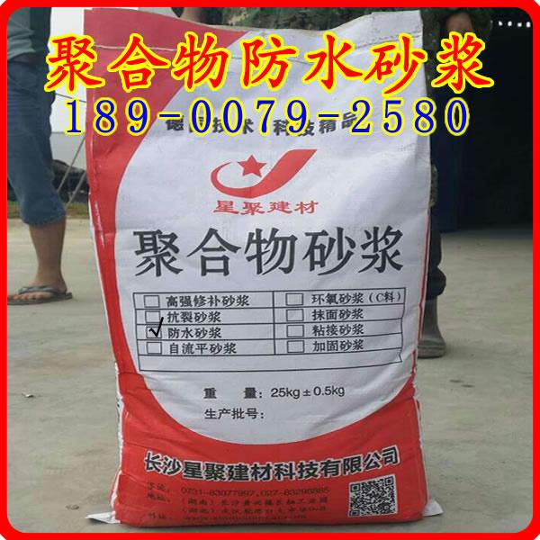 松滋聚合物防水砂浆
