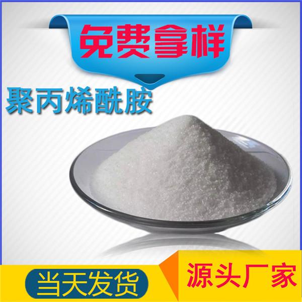 华之林 聚丙烯酰胺一吨多少钱