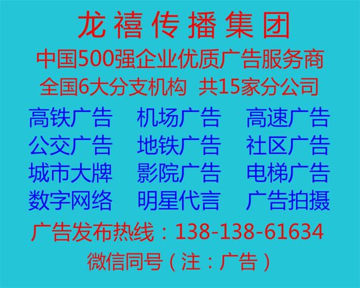 上海高�F�V告投放