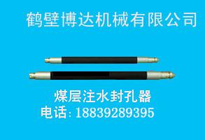 煤层注水封孔器专业定制,为您打造