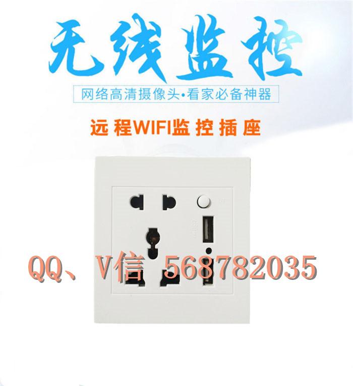 带双USB充电口的插座WiFi摄像机可以与手机远程实时监控