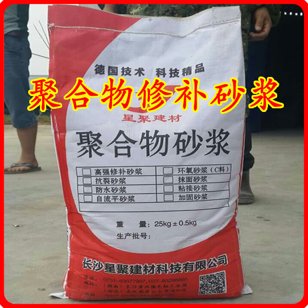 襄樊聚合物砂浆量大可议价