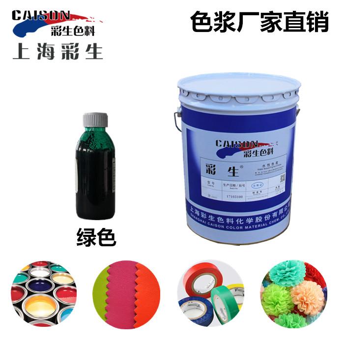德宏胶粘剂色浆品质优享