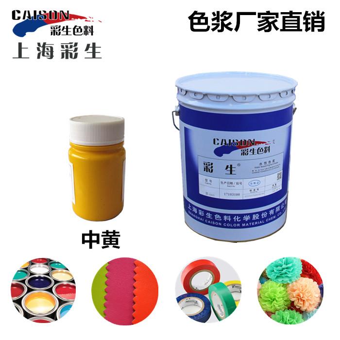 扬州园艺涂料色浆出口供货