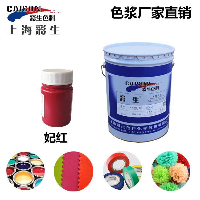 铜川工业水性色浆原装出售
