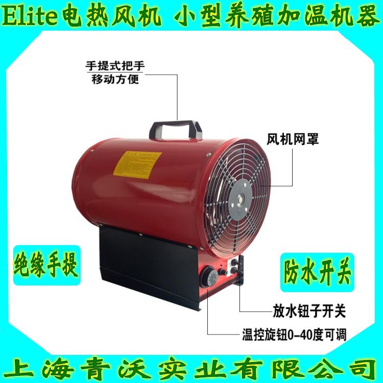 永备Elite电热暖风机 手提移动工业热风机