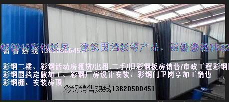 天津北辰天穆北仓双街双口青光宜兴埠西堤头彩钢厂建筑施工围挡彩钢围挡板销售-会祥围挡厂
