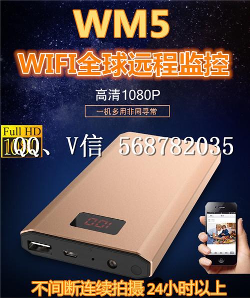 2018新款WIFI高清充电宝 WM5高清1080PWIFI移动电源摄像机