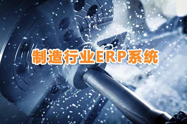 机械制造SAP系统 SAP B1制造ERP管理软件厂商宁波优德普