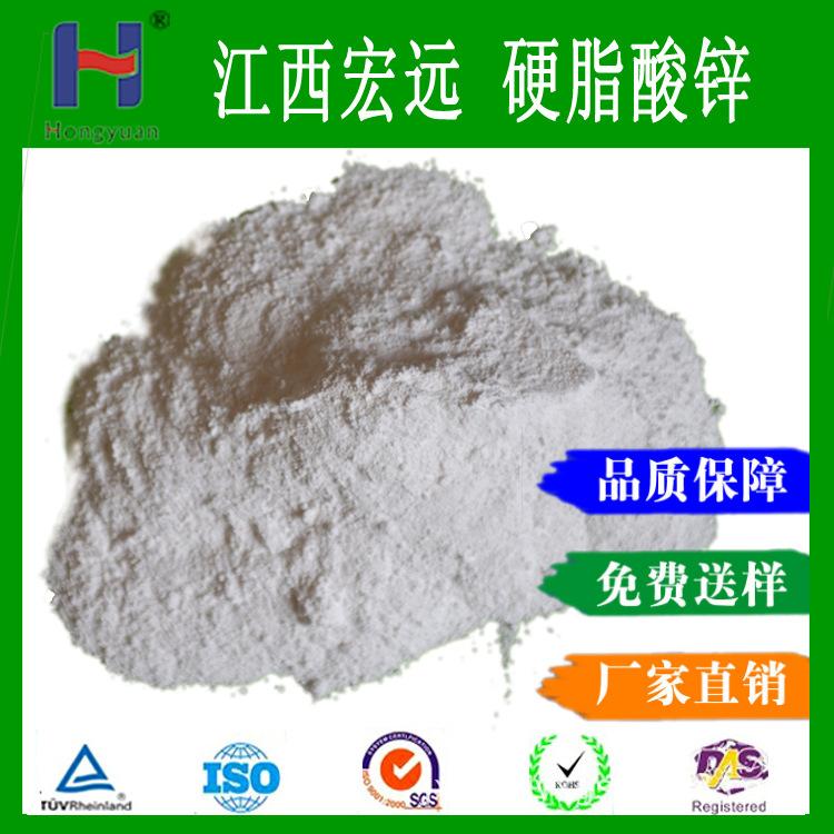 浙江硬脂酸锌生产厂家,宏远化工价格实惠