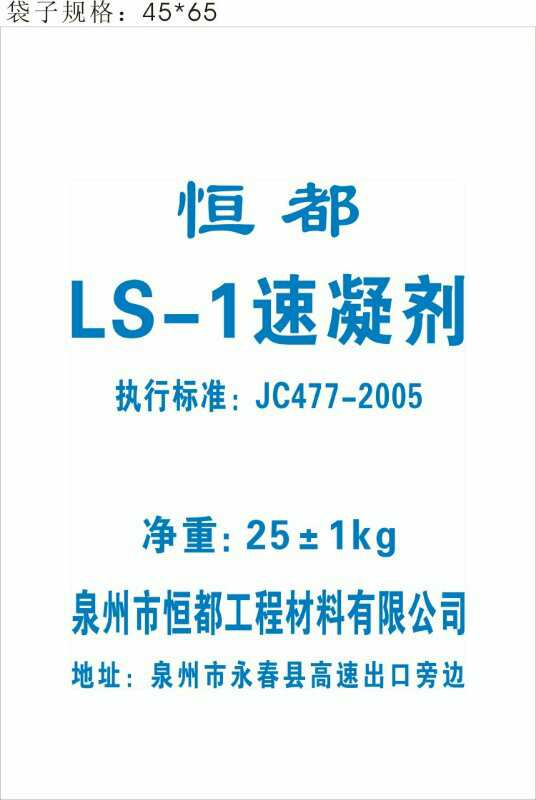 厦门速凝剂厂家、厦门速凝剂、厦门水泥速凝剂厂家出售就找恒都速凝剂