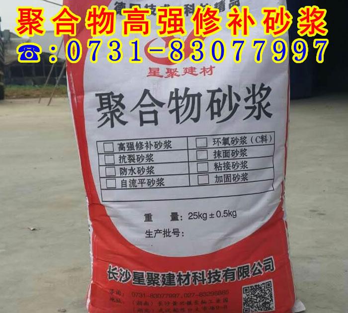 南安聚合物修补砂浆价格实惠