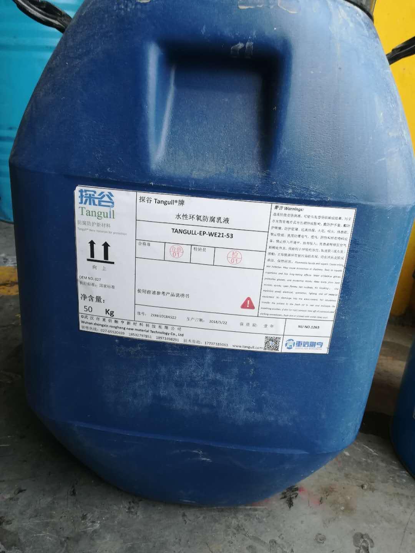 探谷TANGULL™ EP-WE51-60水性�h氧防腐乳液