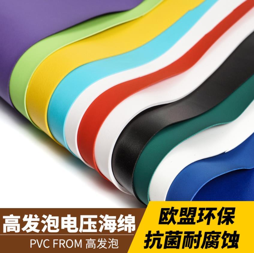 厂家供应PVC发泡海绵 优质PVC发泡海绵批发采购
