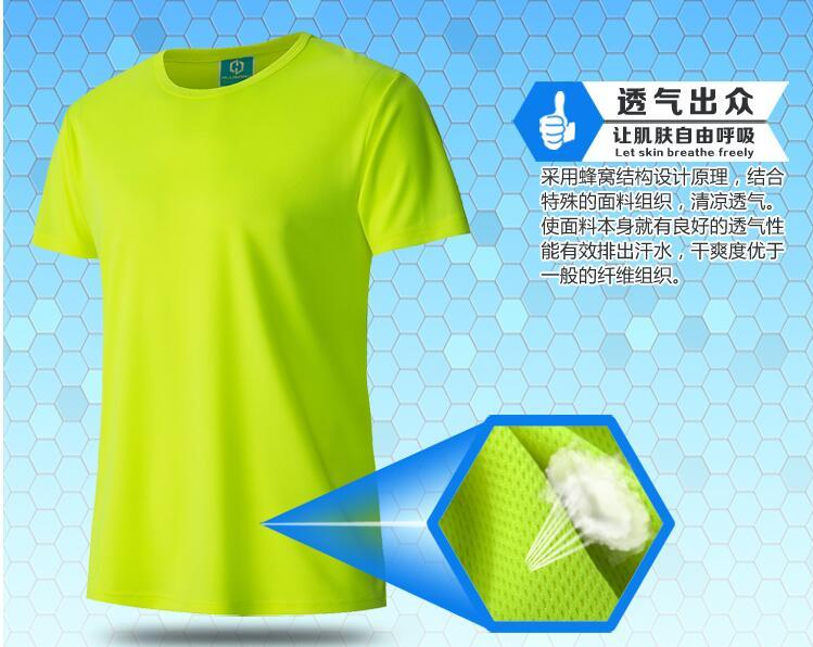 运动速干T恤定制户外活动文化广告衫印LOGO圆领速干衣班服短袖吸汗t恤衫