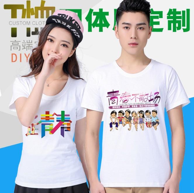 云南昆明结婚T恤短袖纪念T恤定制速干T恤印字空白t恤工作t恤广告t恤棉