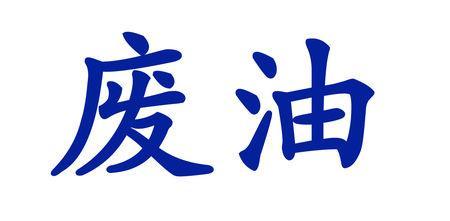 永寿变压器油专业回收陕西省危废回收处置公司