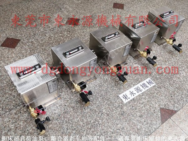冲床自动喷油机、喷头式润滑油喷射装置、找东永源