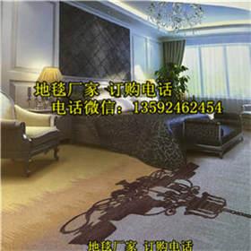 河南省驿城宾馆酒店用的地毯都是在哪家买的卖家厂家