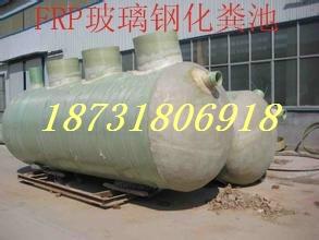 沁源县50立方玻璃钢化粪池