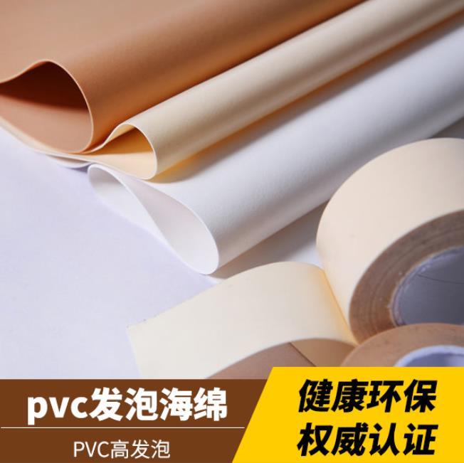 Pvc海绵 foam电极材料PVC材料